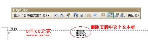 Word中通过删除页码文本框将所有页的页码全部删除