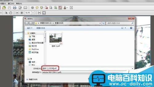 如何调整pdf文件大小,pdf文件大小调整,怎么调整pdf文件大小