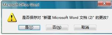 设置word文档随时提示保存的功能