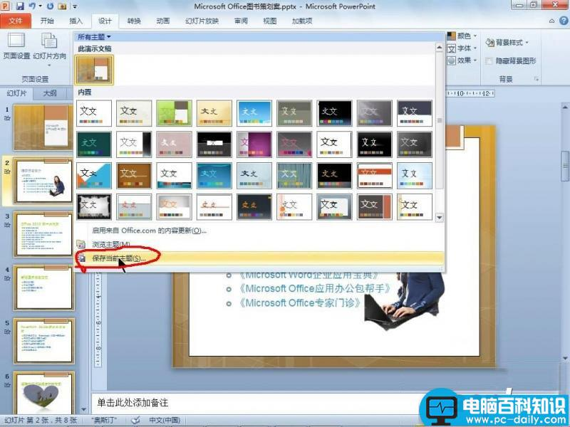 PowerPoint 2010使用主题功能统一文档风格
