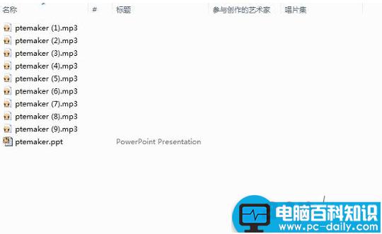 PTEmaker打包PPT图文教程