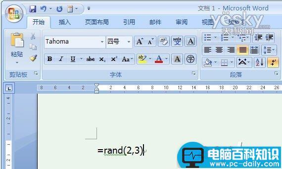 在Word 2007中快速生成指定段落数量的文字