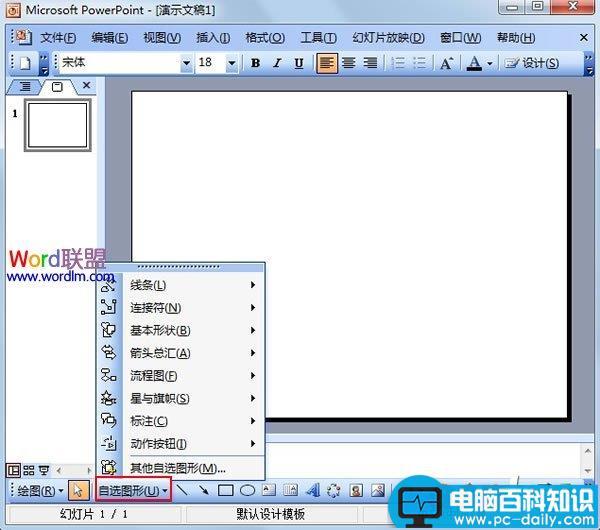 powerpoint2003_用PowerPoint2003制作各式各样形状的图片 - 电脑知识学习网
