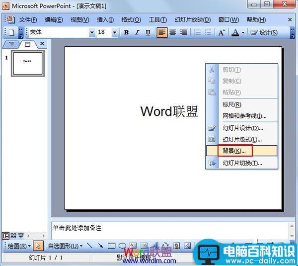 powerpoint2003_PowerPoint2003中将图片设置为背景 - 电脑知识学习网