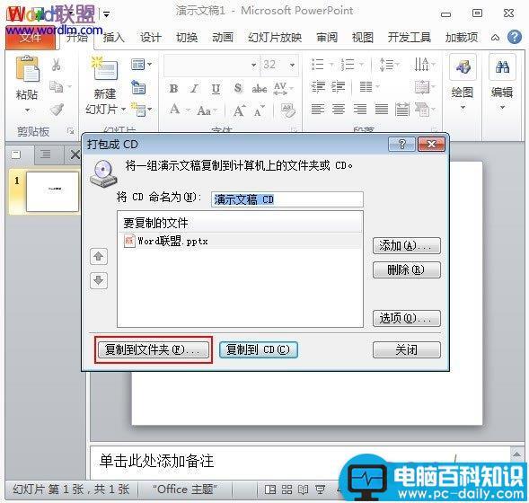 将PowerPoint2010幻灯片打包成CD或者存为视频格式