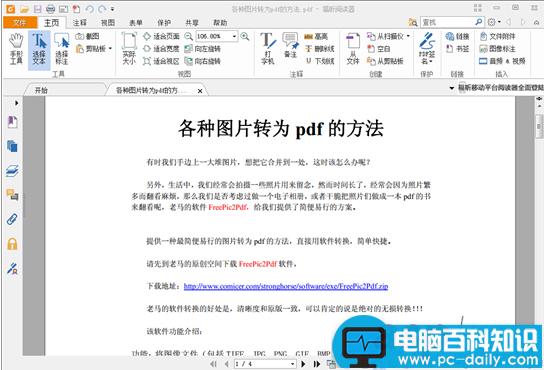 迅捷,PDF,转换器
