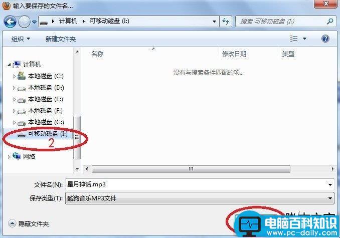 在哪里下载mp4歌曲_如何下载歌曲到手机上或是MP3,MP4里 - 电脑知识学习网