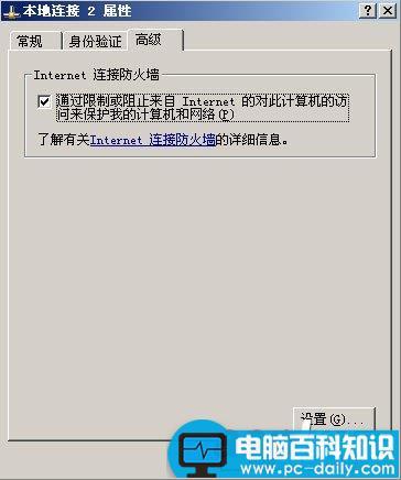 win2003 ping_如何设置Win2003自带防火墙防范黑客的攻击(图解) - 电脑知识 ...