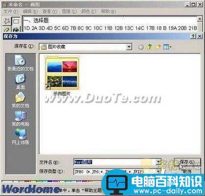 在Word2003中将Word转换成图片详细教程