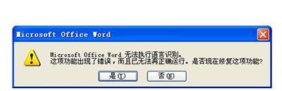 word无法执行语言识别对话框的解决办法