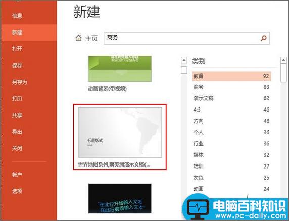 如何在PowerPoint中播放南美洲演示地图