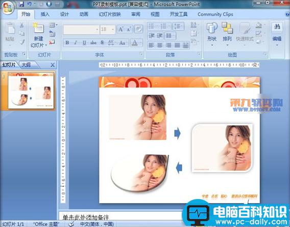 PowerPoint快速应用图片样式