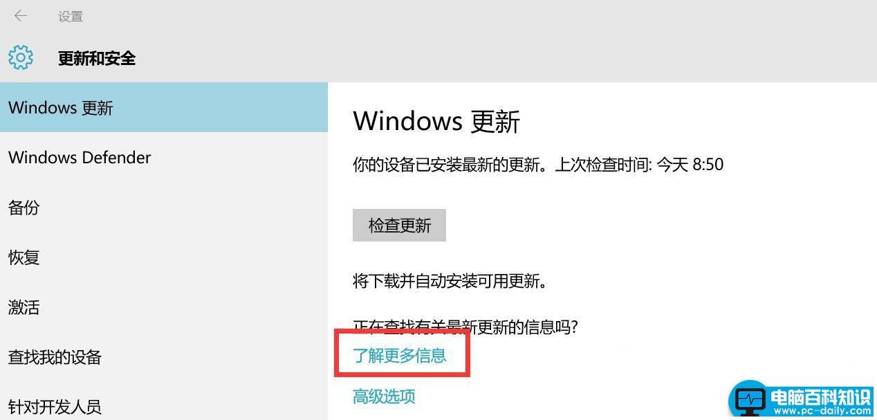 windows10周年版