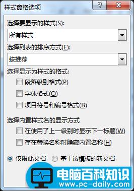 样式窗格选项