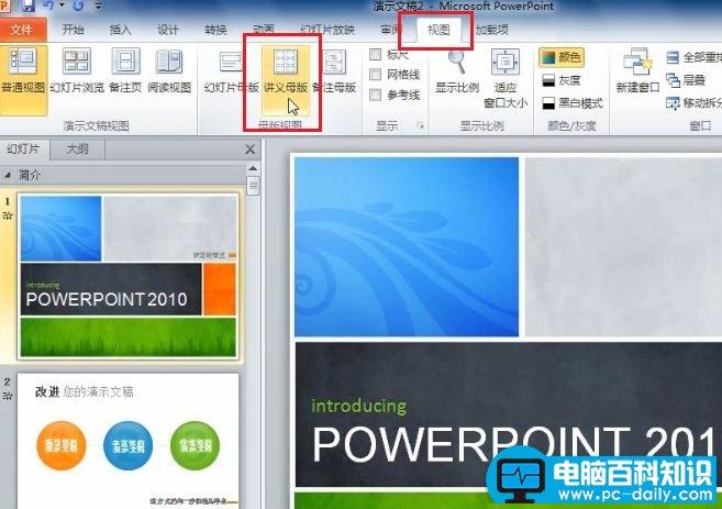 Powerpoint2010幻灯片怎么打印讲义