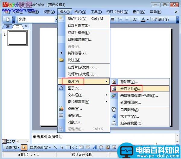 powerpoint2003_PowerPoint2003如何设置图片的透明色 - 电脑知识学习网