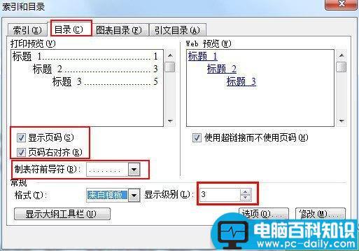 Word目录连接的设置方法