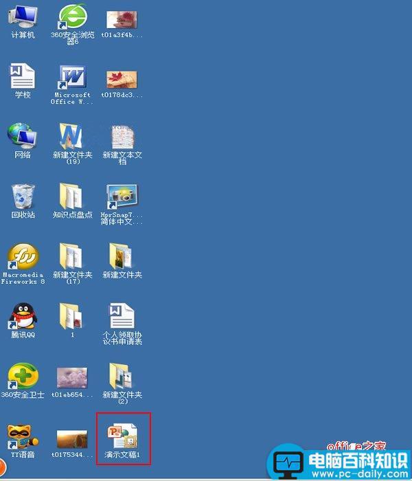 PPT2007如何幻灯片转换成网页进行网页式的浏览