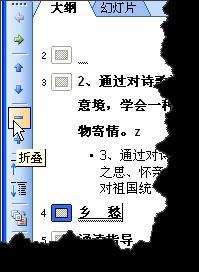 PPT幻灯片中大纲视图的使用技巧