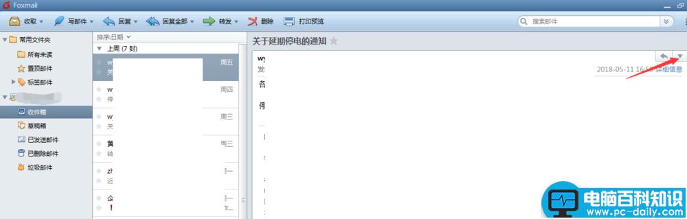 Foxmail,自动标签,收件人,邮件