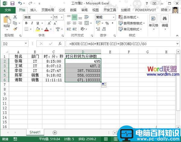 如何,Excel,2013,单元格,分秒,转换,分钟,形式