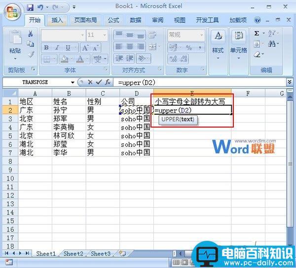 Excel,2007,单元格,内容,小写,转为,大写