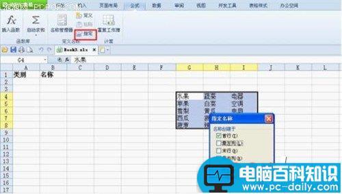 2012,表格,轻松,设置,二级,下拉,列表