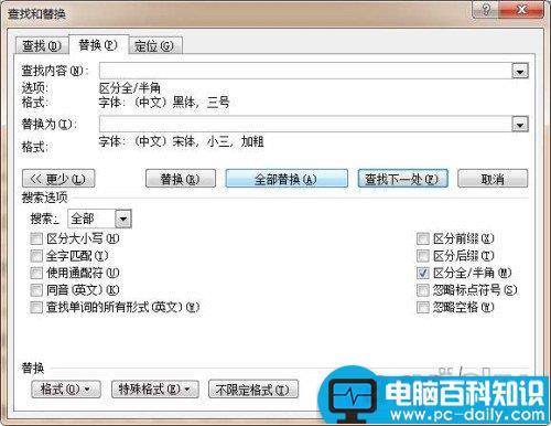 Word长文档中文本格式的查找与替换