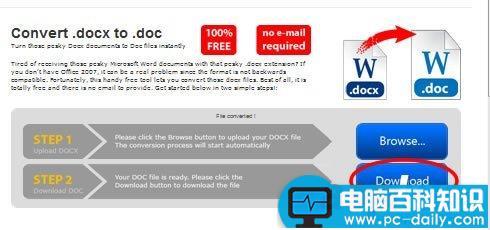 Docx怎么转换成Doc 教你2种方法