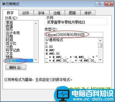Excel表格日期格式转换