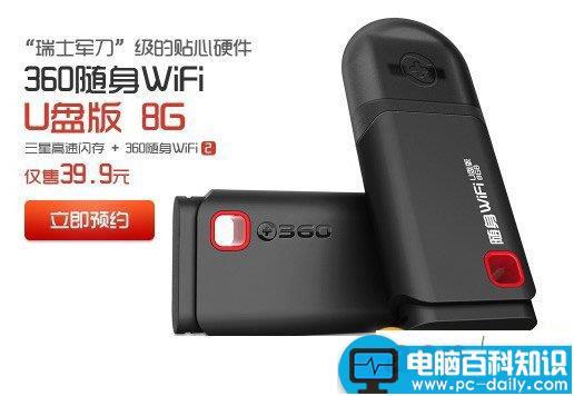 360随身wifi,u盘版,使用评测