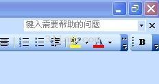 怎样在Word工具栏添加QQ和其他外部程序