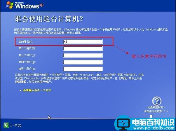 老毛桃装xp_U盘装系统 原版XP/win2003系统安装教程(图文) U大师 - 电脑知识学习网