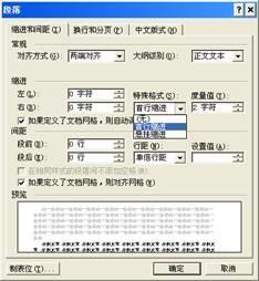 word段落格式设置