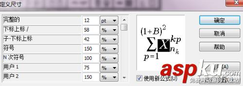 MathType,修改公式