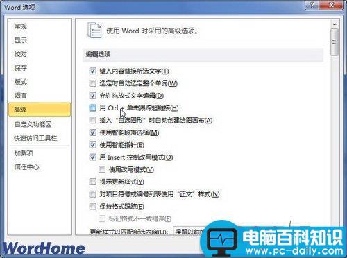 在Word2010中取消按Ctrl键跟踪超链接功能