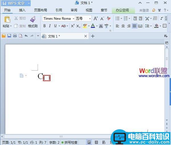 WPS文字2013实现上下标同时输入