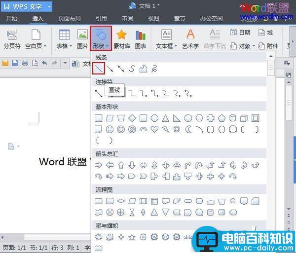 WPS文字2013上划线和下划线的添加方法