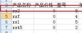Excel2007怎么冻结窗口