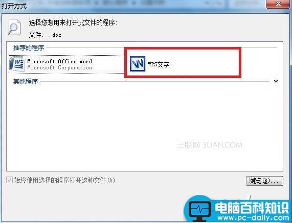 安装WPS后文件的默认打开方式还是Office的解决方案