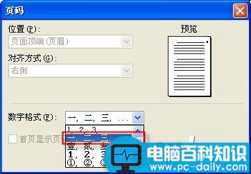 WPS文字2007:巧为表格标题排序