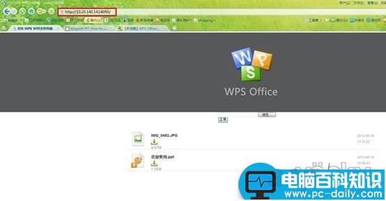 iOS版WPS WiFi文件传输功能快速导入文件