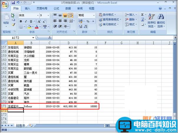 设置合并Excel相同表并即时刷新教程