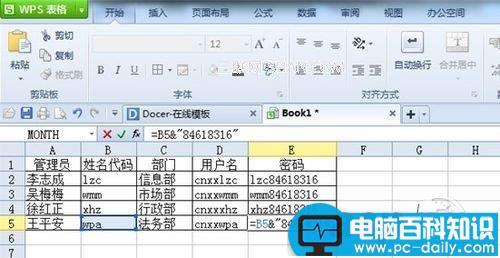 用WPS Office 表格快速生成用户名和密码
