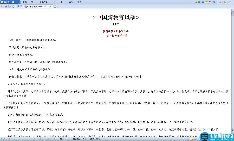 WPS2012,三招让阅读变得更简单!
