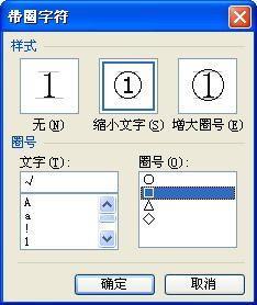 如何在WPS 2013中巧妙输入带圈字符方法