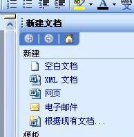 word怎么发送邮件