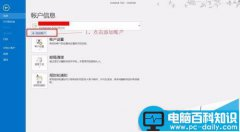 outlook 2016怎么添加gmail帐号?