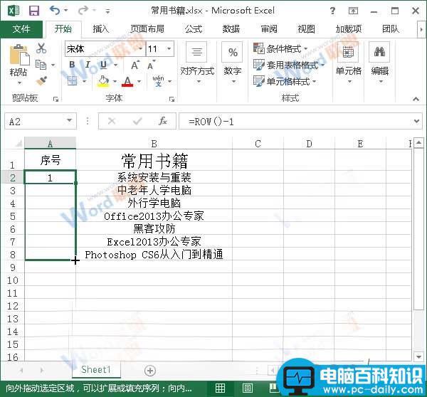 让Excel2013中序号不要变动的小技巧