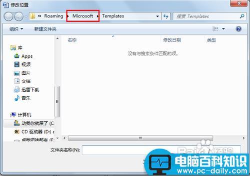 word2007只能用安全模式打开怎么办